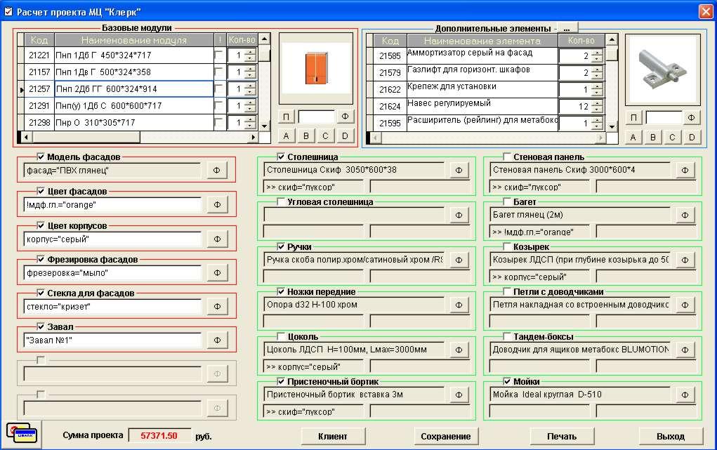 Скачать Программу Для Подсчета Производных На Андроид